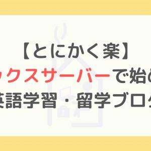 英語学習・留学ブログを書くならエックスサーバー【とにかく楽】