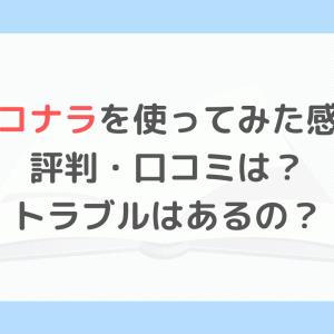 【ココナラを使ってみた感想】評判・口コミは?トラブルはあるの?
