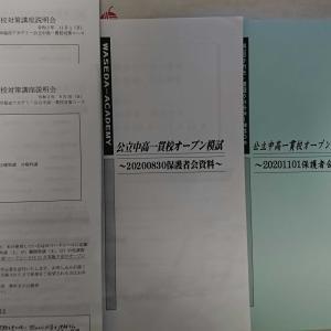 塾選びについて⑥~早稲田アカデミー~
