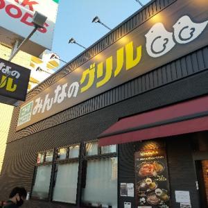 チキンステーキ500円!?チキングラタンも500円!?ニトリのレストラン『みんなのグリル』は予想以上にお値段以上でした。