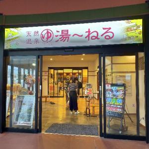 新習志野駅近!温泉施設【湯〜ねる】に行ったら、一日中いられるほどの楽園でした。