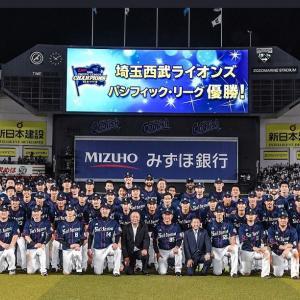 埼玉西武ライオンズリーグ優勝おめでとう!