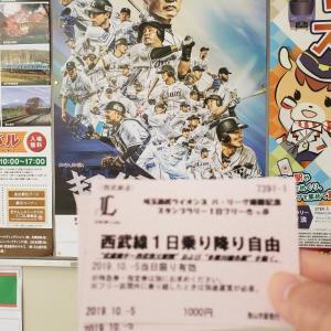 埼玉西武ライオンズ パ・リーグ優勝記念スタンプラリー 【失敗するの巻】