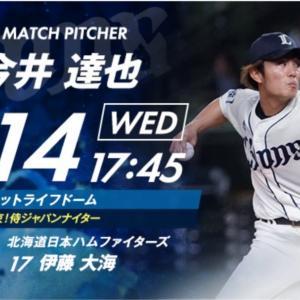 勝ったぞー! 4/14埼玉西武ライオンズ