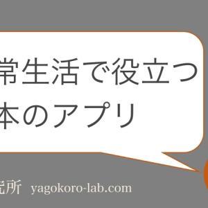 日常生活で役立つ日本のアプリ・Webサービス一覧【国産・日本製】