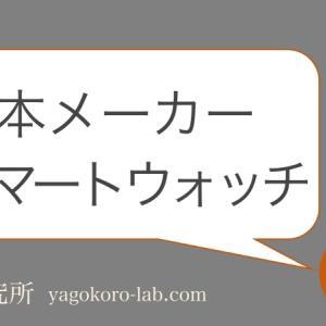 【G-SHOCK等】日本メーカーのスマートウォッチ一覧・オススメ機種【WearOS、Suica】