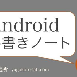 【Android】おすすめの手書き対応ノートアプリ【ペン、スタイラス】