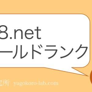 【月3万円超】A8.netのゴールドランクに到達したのでノベルティを公開【到達条件も】