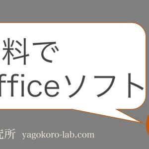 Word,Excel,PowerPointを無料で使う方法【Office】