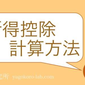 【アフィリエイト・広告収入】課税所得・控除額の計算方法
