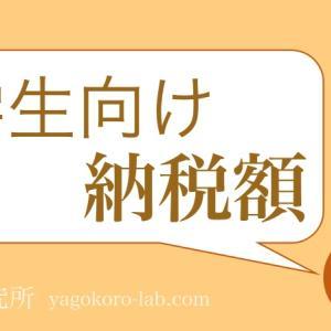 【学生向け】ブロガー・動画投稿者の納税金額【ネット副業】
