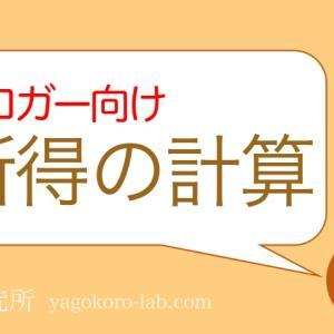 【ブロガー向け】売上・経費・所得の計算方法【アフィリエイト】