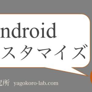 【Android】ホーム画面をおしゃれに変える方法【画像アイコンも可】