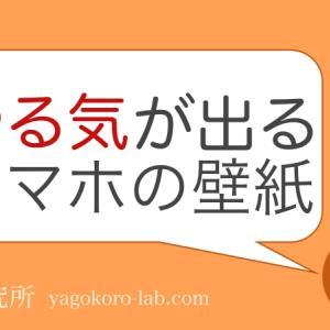 【勉強しろ】東大生が作成!やる気が出るスマホの壁紙・待受画像【おしゃれ、名言】