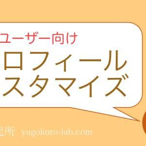 【コピペで簡単】WPテーマJINのプロフィールカスタマイズ!