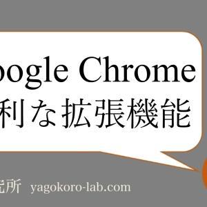 厳選!Google Chromeで使えるおすすめの拡張機能