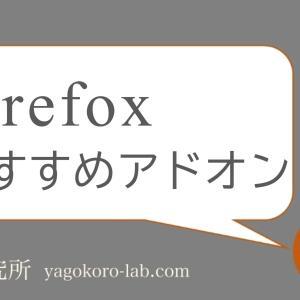 Firefoxで使えるオススメのアドオン【PC・Android】