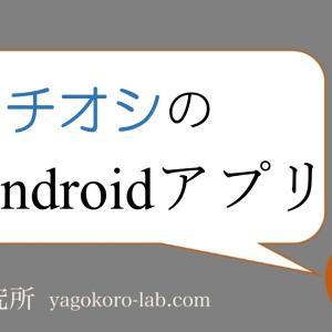 【案件なし】オススメのAndroidアプリ完全版