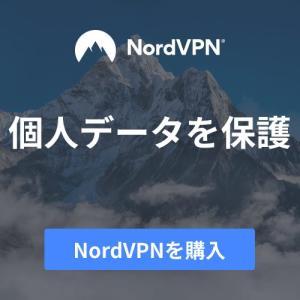 ワテが使用しているVPN Nord VPN