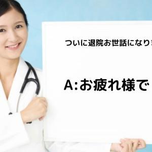 【入院10日目】痔の手術を甘く見ていた男の末路【退院日】