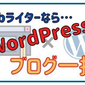 Webライターが仕事を受注する3つのコツ!WordPressブログは必須アイテム