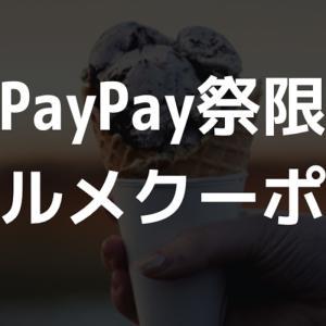 [限定グルメクーポン]超PayPay祭とGoToイートが併用可能!