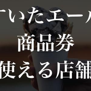 すいたエール商品券の対象店舗リスト(2020/11/17更新)