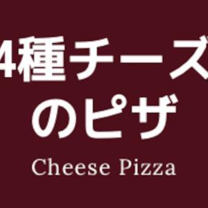 ヒット商品【無印良品】冷凍ピザ:4種チーズ