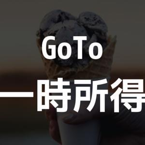 【一時所得になる】GoToキャンペーン気をつける点