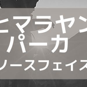 進化する最高峰のジャケット【ノースフェイス】ヒマラヤンパーカ