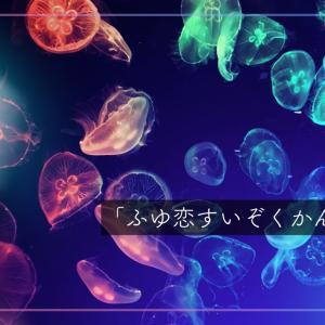 クラゲが主役!京都水族館の冬イベント「ふゆ恋すいぞくかん」