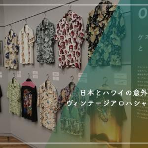 「ヴィンテージアロハシャツの魅力」柄(パターン)の種類と歴史
