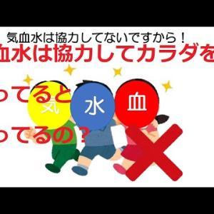 漢方医学の「気・血・水」とは?【東洋医学を学ぼう!】