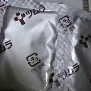 ツムラの漢方薬の番号はなんだろう?