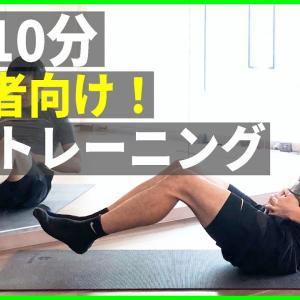【腹筋トレーニング】初心者向け腹筋を割る筋トレメニュー(10分)