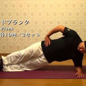 体幹トレーニングメニュー ver.2 【女性向け】
