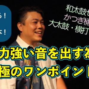 【和太鼓教室】インパクトは必ず手首が先に!完全オリジナル理論!