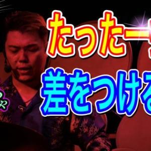 【和太鼓教室】一打入魂!基礎・基本!一打で納得させる!一発の音の大事さ