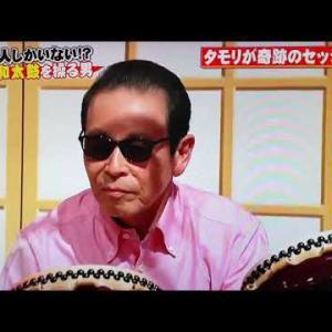 ヒダノ修一あの国民的番組でタモリ氏と奇跡のセッション!