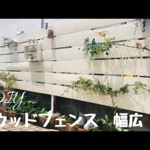 【庭DIY】ウッドフェンス作り 幅広編