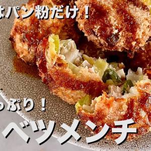 【キャベツメンチカツ】ころもはパン粉だけ!野菜たっぷり