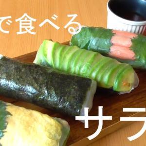 【生春巻きレシピ】片手で食べるサラダ♪