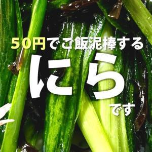【無限レシピ動画】50円で無限ニラ