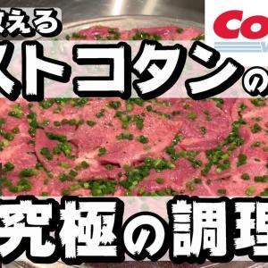【Costco】コストコタンの究極の調理法