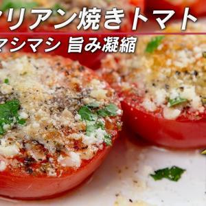 トマト!絶品オーブン焼き【 料理レシピ 】
