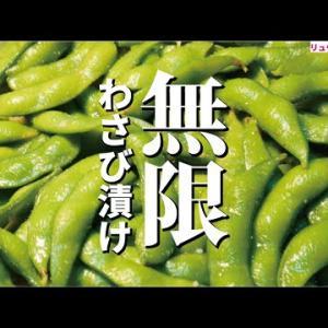【無限わさび枝豆】冷凍枝豆美味しく食べる方法