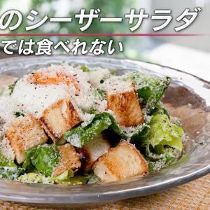 ロメインレタスでシーザーサラダ|簡単にできる特製ドレッシングレシピ