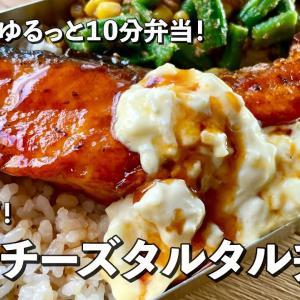 鮭のチーズタルタルのっけ弁当~いんげんのごま和えの作り方レシピ