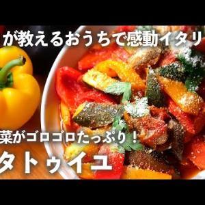 夏野菜6種のラタトゥイユ 【 プロが教える おうち イタリアン 】