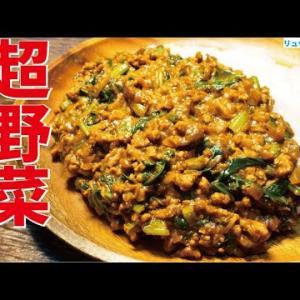 【超野菜キーマ】サラダがいらない野菜たっぷりの10分で出来るカレー